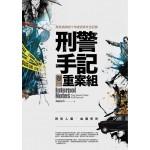 刑警手記重案組(卷一):雨夜人魔·血腥祭祀