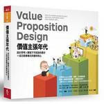 价值主张年代: 用设计思考,挖掘顾客需求,才是获利的核心