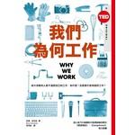 我們為何工作(TED Books系列)