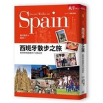西班牙散步之旅:解開熱情國度的74個祕密