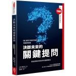 決斷未來的關鍵提問:那些即將改寫世界的重要概念(TED BOOKS系列)