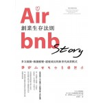 Airbnb創業生存法則:多次啟動、敏捷應變、超速成長的新世代商業模式