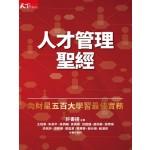 人才管理聖經:向財星五百大學習最佳實務(增訂版)
