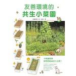 友善環境的共生小菜園