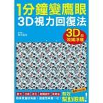 1分鐘變鷹眼 3D立體視力回復法:最有趣的視力訓練法!散光、近視、老花、眼睛疲勞、乾眼症統統OUT!