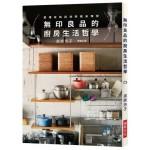 無印良品的廚房生活哲學:相同的無印良品X不同的生活風格,竟能產生「百變的居家景致」!