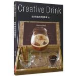 咖啡師的特調魔法 Creative Drink
