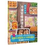 冷凍常備調理包:下班後也來得及做晚餐!袋裝冷凍配菜&冷凍常備菜124道美味食譜