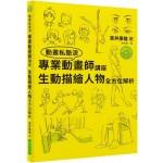 專業動畫師講座 生動描繪人物全方位解析(附DVD)