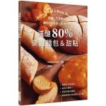 減醣80%麥麩麵包&甜點:健康、不易胖,減肥中也能安心食用!