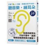 聽音樂,練耳朵(附CD) :您是否經常在不知不覺中,就把電視音量調得很大聲呢?只要「聽」1分鐘,耳聰目明不失智!