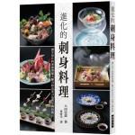 進化的刺身料理:讓生魚片料理散發懾人魅力的名家刀法與烹調技術