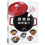 憑什麼料理不用水?鑄鐵鍋的神奇魔力:無需高湯,善用食材,濃縮美味,油炸也OK,不費工夫的簡易料理!