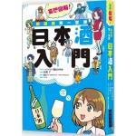 唎酒師第一堂課 日本酒入門:SSI認定的唎酒師來介紹,輕鬆易懂又不失專業!