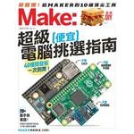 Make: 國際中文版25