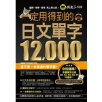一定用得到的日文單字12,000(附1MP3)