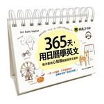 365天,用日曆學英文(附1MP3+防水收藏盒)