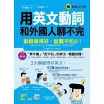 用英文動詞和外國人聊不完:動詞學得好,話題不怕少!(附1MP3)