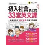 初入社會要上的33堂英文課(附1MP3)