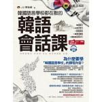 韓國語言學校都在教的韓語會話課(附1CD)