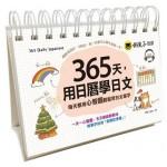 365天,用日曆學日文:每天都用心智圖輕鬆背日文單字(附1CD+防水收藏盒)