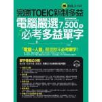 完勝TOEIC新制多益:電腦嚴選7,500個必考多益單字(附1CD)