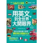 用英文,到全世界大開眼界:國外旅遊、交友、留學、就業的關鍵句2,500(附MP3)