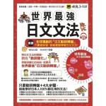 世界最強日文文法〈附全球獨創動詞轉盤+日籍老師親錄MP3+必學文法重點隨身冊〉