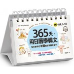 365天,用日曆學韓文:每天都用心智圖輕鬆背韓文單字(免費附贈虛擬點讀筆APP+1CD+防水收藏盒)