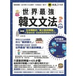 世界最強韓文文法(附全球獨創動詞轉盤+韓國籍老師親錄MP3)