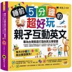 睡前5分鐘的超好玩親子互動英文:專為台灣家庭打造的英文學習書(免費附贈虛擬點讀筆App+1 CD+45個中英文故事+線上下載爸爸媽媽親子互動手冊)