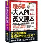 超好學大人的英文課本:專門寫給「過了30歲才決定學好英文」的人們(免費附贈虛擬點讀筆APP+CD)