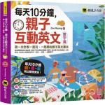 每天10分鐘,親子互動英文【數字篇】:第一本全家一起玩、一起學的親子英文課本(附贈VRP虛擬點讀筆App+1CD+教學手冊)