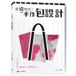 非喵布可!手作包設計—時髦配色×完美版型,注目度最高經典款