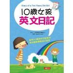 10歲女孩英文日記(附CD)