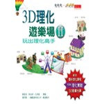3D理化遊樂場II