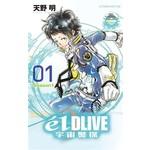 e'lDLIVE宇宙警探-01