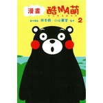 漫畫 酷MA萌(02)
