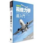 飛機力學超入門:讓飛機飛上天的航空基礎工程學【圖解版】