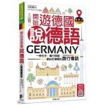 開始遊德國說德語:一冊在手,暢行無阻,最貼近德國的旅行會話(德·英·中三語版)