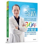 奇蹟醫師 陳衛華-奇蹟逆轉 抗癌30年更健康:癌症治療與完全修復的關鍵