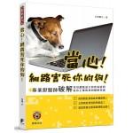 當心!網路害死你的狗!:專業獸醫師破解常見網路謠言與疾病疑問,給你正確的狗狗醫療知識