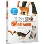 10分鐘貓咪訓練:一天十分鐘,從訓練愛貓行為與遊戲中得到樂趣!