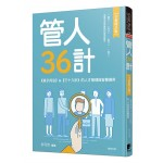 管人36計:《孫子兵法》&《三十六計》的人才管理與智慧應用【全新修訂版】