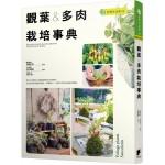 觀葉&多肉栽培事典