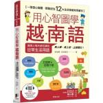 用心智圖學越南語:一張張心智圖,輕鬆記住12大生活情境常用單字(附作者親錄MP3線上音檔)