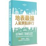 孤獨星球Lonely Planet 地表最強人氣景點排行:500個最嚮往、最難忘、有意思到不行的旅遊勝地