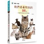 我們是最特別的:101隻你最想認識的世界名貓