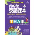 我的第一本泰語課本:最好學的泰語入門書(隨書附標準發音MP3)