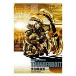 機動戰士鋼彈 THUNDERBOLT (05)